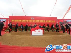 第八届中国如东海洽会开幕式暨刘埠国家一级渔港开工仪式隆重举行